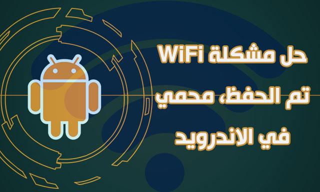 حل مشكلة تم الحفظ امن في Wi Fi