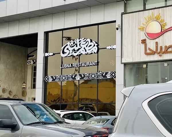 مطعم لبنى الصحافة الرياض   المنيو ورقم الهاتف والعنوان