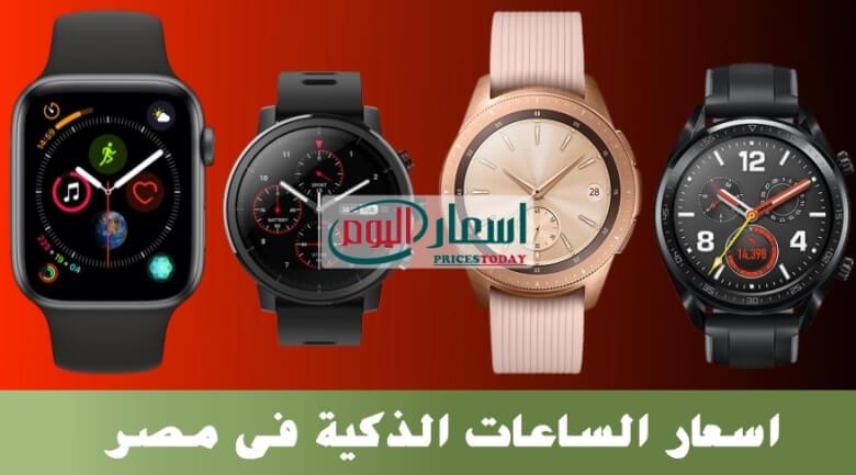 اسعار الساعات الذكية فى مصر 2021