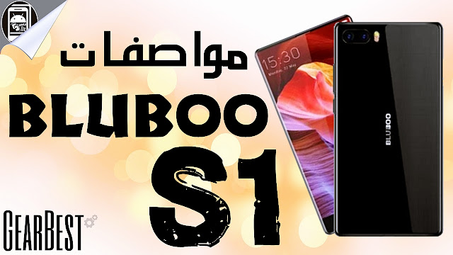 مواصفات و سعر BLUBOO S1 | مـراجعة كاملة | الهاتف متوفر على موقع Gearbest