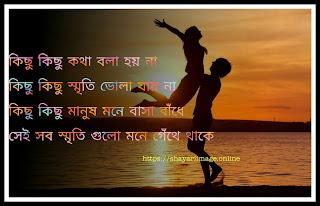bangla sms sad