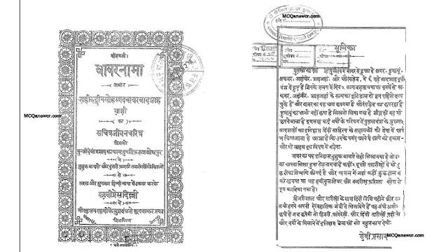 Babarnama pdf book written by Devi Prasad Kayasth