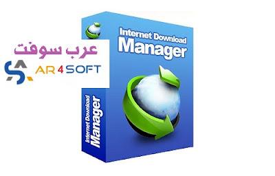 تنزيل Internet Download Manager مجانا
