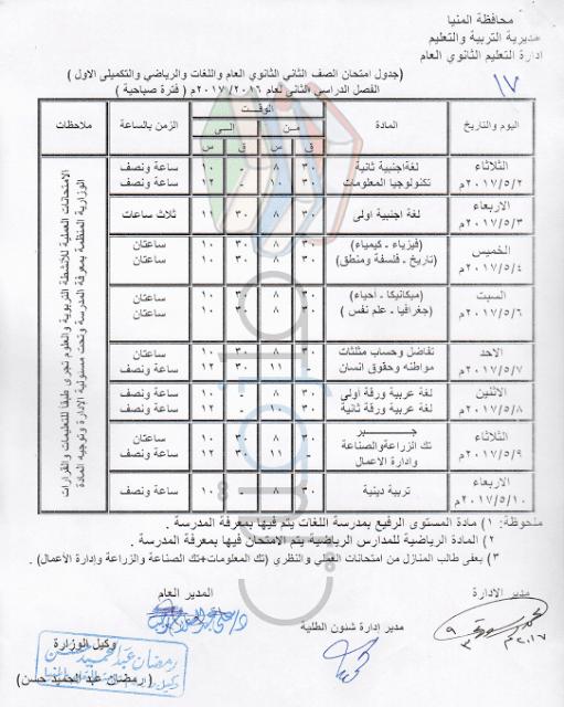 جدول امتحانات الصف الثاني الثانوي 2017 الترم الثاني محافظة المنيا