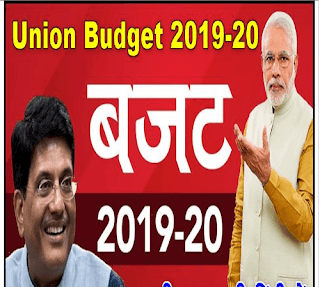 Budget-2019-PDF-Book-in-Hindi-Download