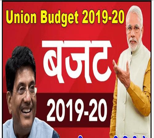 बजट 2019 पीडीएफ पुस्तक हिंदी में  || Budget 2019 PDF Book in Hindi Download