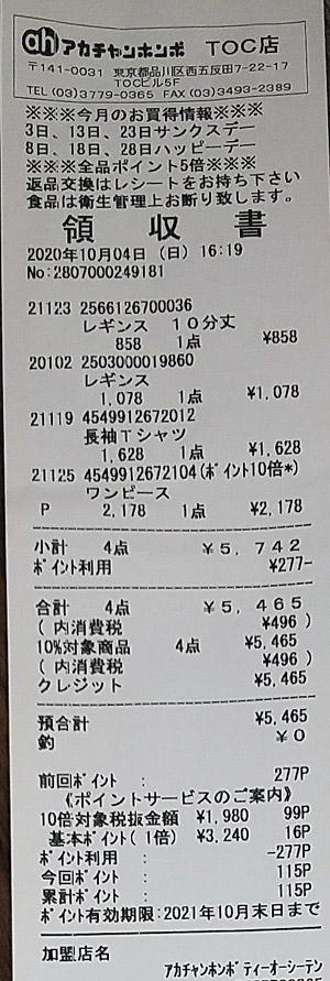 アカチャンホンポ TOC店 2020/10/4 のレシート