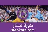 ملخص مباراة برايتون ومانشستر سيتي بث مباشر كورة ستار يلا شوت اون لاين 11-07-2020 الدوري الانجليزي