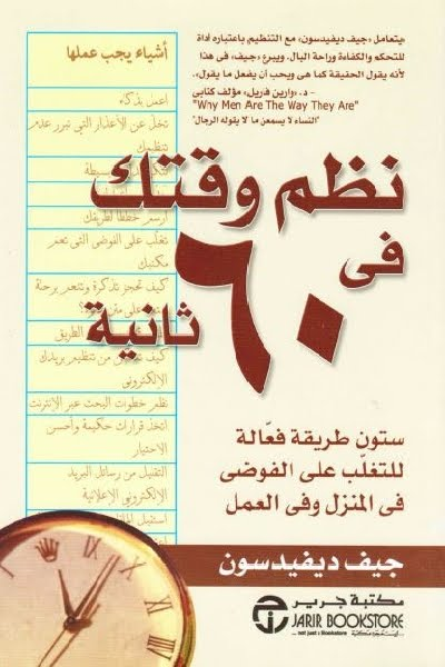 Organize your time in 60 seconds book Arabic