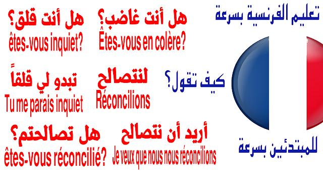 الدرس 109 تعليم اللغة الفرنسية بسرعة بالعربية من الصفر للمبتدئين وكيفية التحدث بسهولة