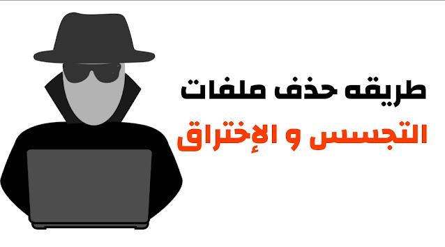 حذف ملفات التجسس والاختراق