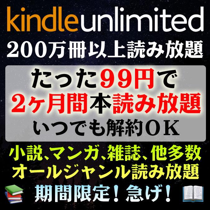 たった99円で2カ月間200万冊以上本読み放題【Kindle Unlimited】期間限定キャンペーン実施中