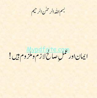 Eman Aur Amle Saleh Lazm o Malzoom Hain