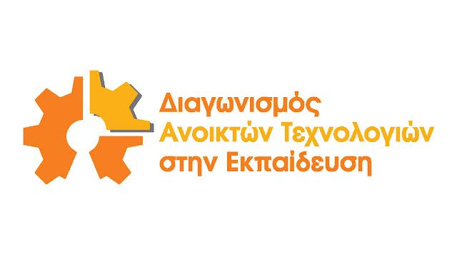 Η ομάδα ρομποτικής του ΓΕΛ Ερμιόνης προκρίθηκε στον Πανελλήνιο Διαγωνισμό Ανοιχτών Τεχνολογιών