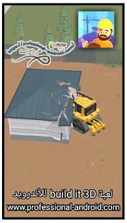 تحميل وتنزيل لعبة البناء ثلاثية الأبعاد build it 3D آخر إصدار للأندرويد.