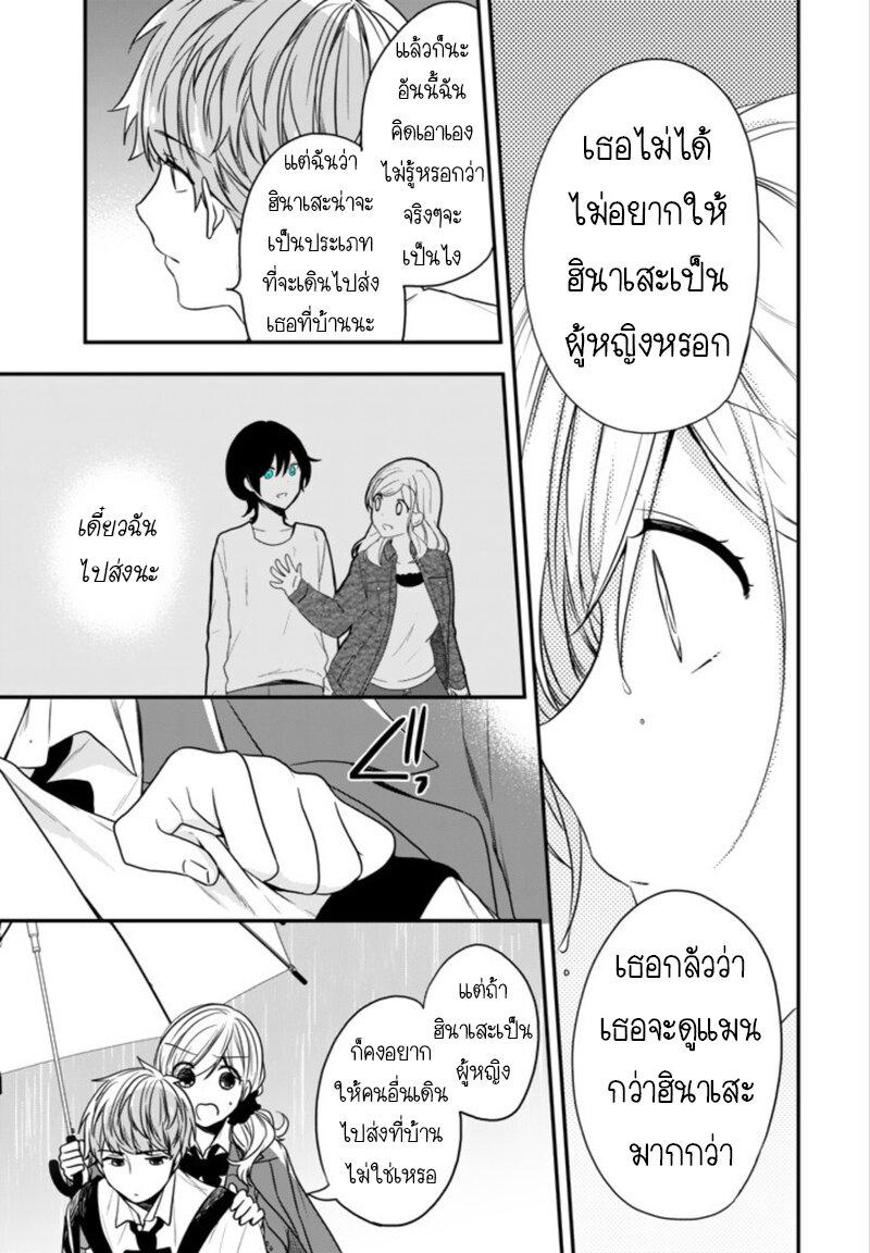 อ่านการ์ตูน Seibetsu mona lisa no kimi he ตอนที่ 19 หน้าที่ 23