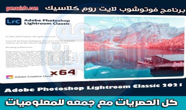 تحميل برنامج فوتوشوب لايت روم كلاسيك | Adobe Photoshop Lightroom Classic 2021
