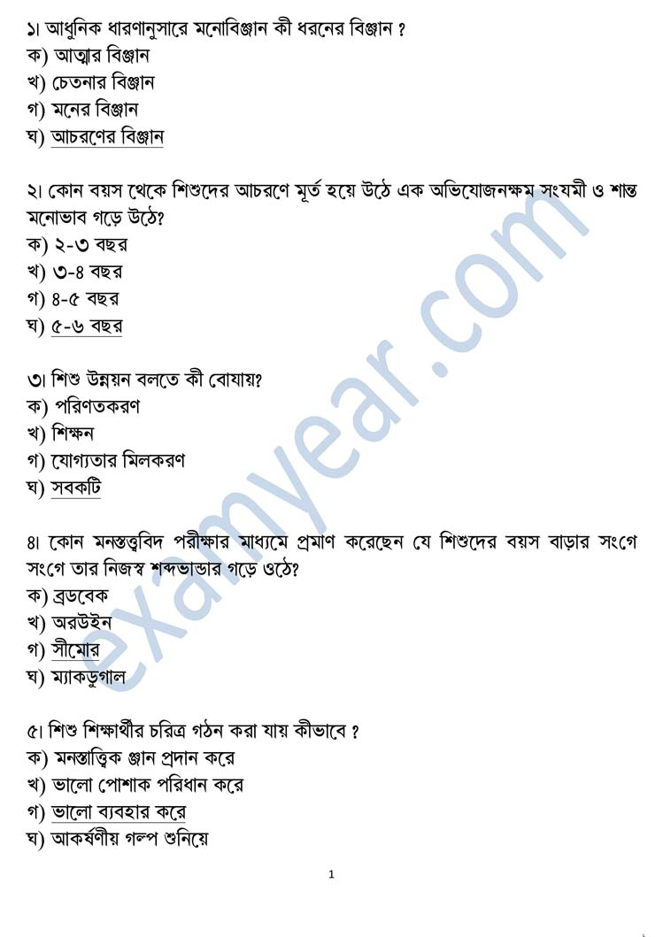 primary tet question paper in bengali pdf