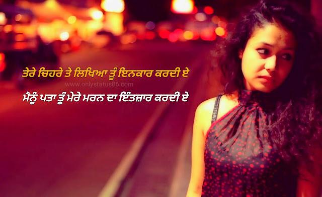 Sad status in Punjabi | Sad Punjabi status