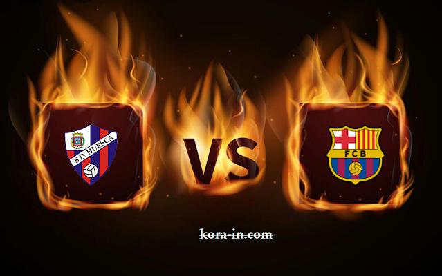 كورة ستار مشاهدة مباراة برشلونة وهويسكا بث مباشر كورة اون لاين لايف اليوم 15-03-2021 الدوري الاسباني