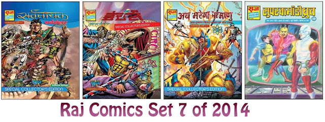 Raj Comics Set 7 of 2014 - Pic