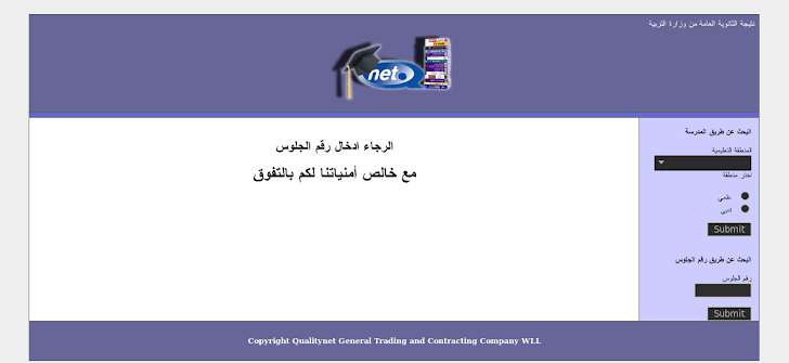 Biggest ISP in Kuwait Qualitynet Side-Server Database Leaked