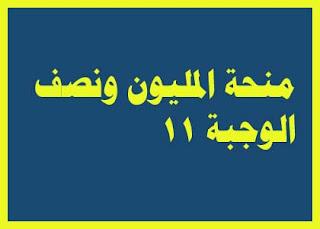 منحة المليون ونصف الوجبة الحاديه عشر لجميع المحافظات في العراق