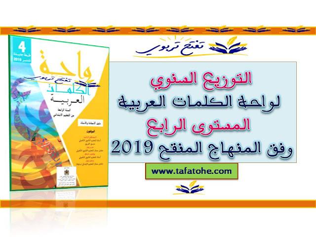 التوزيع السنوي لواحة الكلمات العربية المستوى الرابع وفق المنهاج المنقح 2019