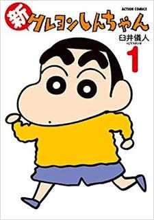 تقرير مانجا كرايون شين-تشان الجديد | Shin Crayon Shin-chan