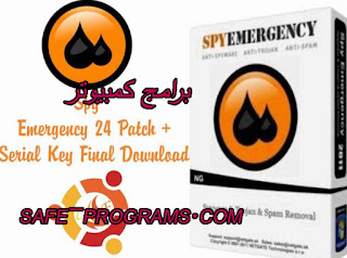 spy emergency 2018