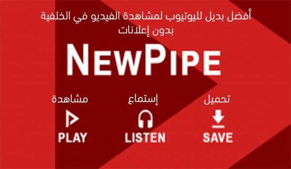 تطبيق بديل اليوتيوب NewPipe