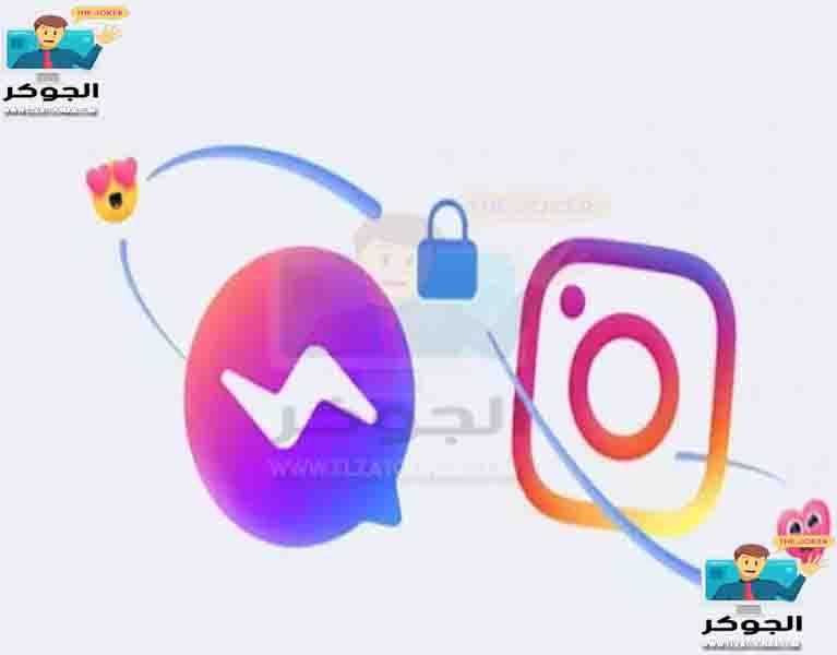 فيسبوك تطلق ميزات جديدة للتراسل في ماسنجر وانستاغرام