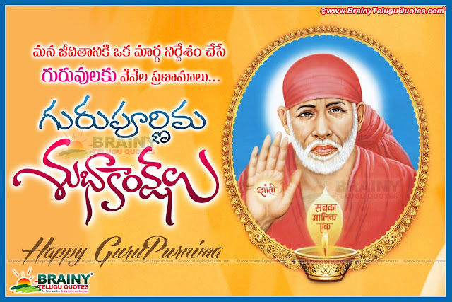 telugu guru purnima-best guru purnima wallpapers with Guru Brahma Guru Vishnu slokas, happy guru purnima images greetings with Guru Brahma Guru Vishnu slokas,whats app sharing guru purnima telugu greetings with Guru Brahma Guru Vishnu slokas,trending guru purnima wallpapers with quotes with Guru Brahma Guru Vishnu slokas,telugu quotes greetings on Gurupurnima with Guru Brahma Guru Vishnu slokas, Vyasa Purnima Greetings in telugu with Guru Brahma Guru Vishnu slokas, best gurupurnima images greetings with Guru Brahma Guru Vishnu slokas,Top famous Adi shankaracharya Guru Purnima Wallpapers with Guru Brahma Guru Vishnu slokas, Guru Purnima Subhakankshalu Images, Guru Purnima Wallpapers With Sai Baba HD Images, Guru Purnima Celebrations Photos online,Adi shankaracharya hd wallpapers,Adi shankaracharya slokams in telugu,Gurupurnima Telugu Greetings with Adi shankaracharya HD wallpapers