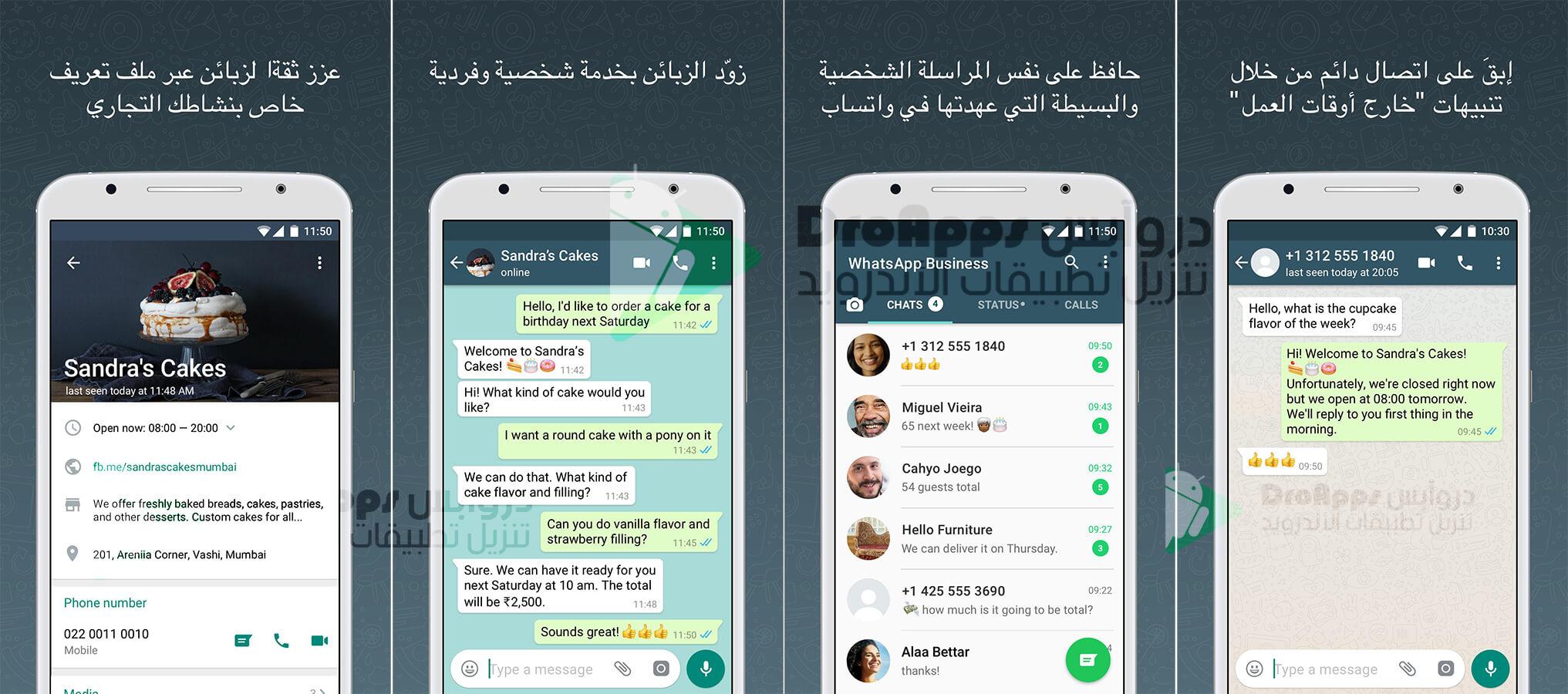 لقطات شاشة تطبيق واتس اب أعمال WhatsApp Business