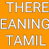There Meaning In Tamil | What Is The Meaning Of There In Tamil