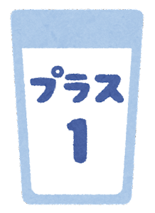 「プラス1」のイラスト文字(牛乳)
