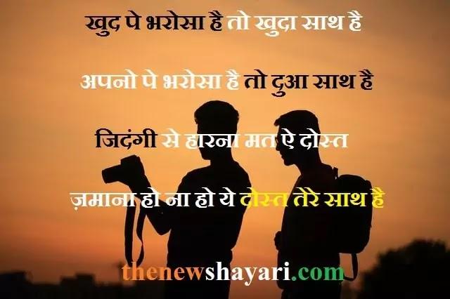 तेरी-मेरी Dosti Shayari in Hindi, Urdu and English~Thenewshayari