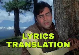 Mujhe Teri Mohabbat Ka Sahara Lyrics in English | With Translation |- Lata Mangeshkar