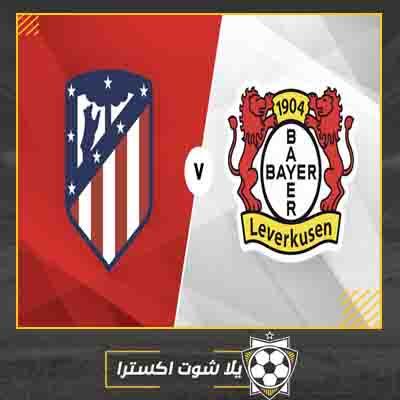 بث مباشر مباراة أتلتيكو مدريد وباير ليفركوزن