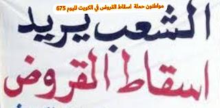 إسقاط القروض في الكويت