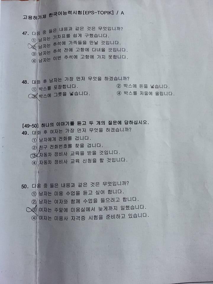 Soal Ujian Eps Topik Pbt 2016 Mongolia Lpk Bahasa Korea Quot Na Ha Mi Quot