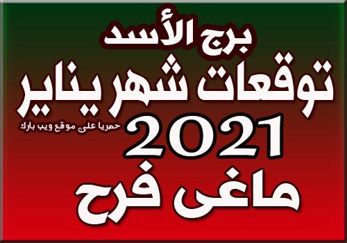 توقعات ماغى فرح  برج الأسد فى شهر يناير / كانون الثانى 2021 | أسرار ومفاجأت برج الأسد يناير 2021
