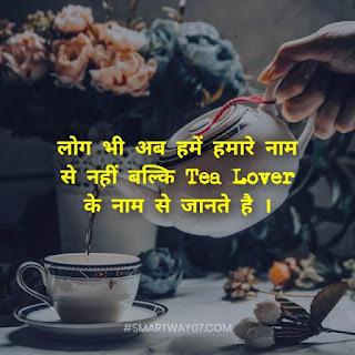 चाय Quotes In Hindi