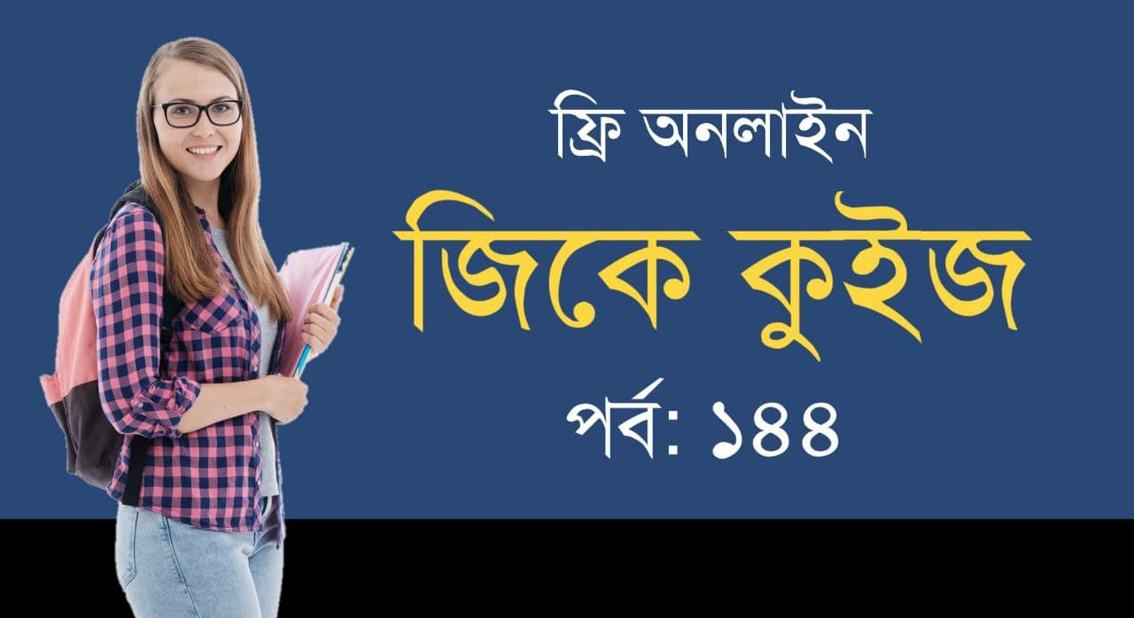 General Knowledge Mock Test in Bengali Part-144