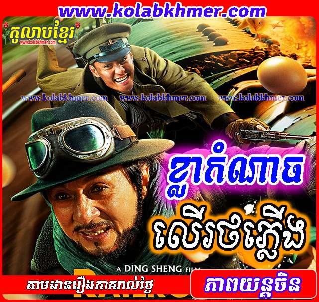 ខ្លាកំណាចលើរថភ្លើង Railroad Tigers Main Poster - Chinese Movie