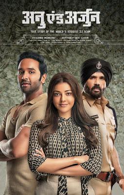 Anu and Arjun (2021) Dual Audio [Hindi – Cleaned] 720p HDRip Download