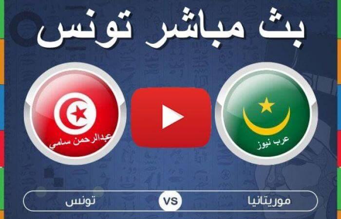 مشاهدة مباراة تونس وموريتانيا بث مباشر mauritania vs tunisie Bein sport