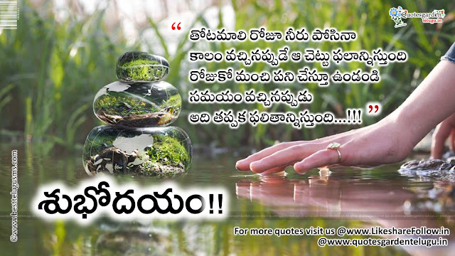 Good morning Inspirational Quotes in Telugu 384