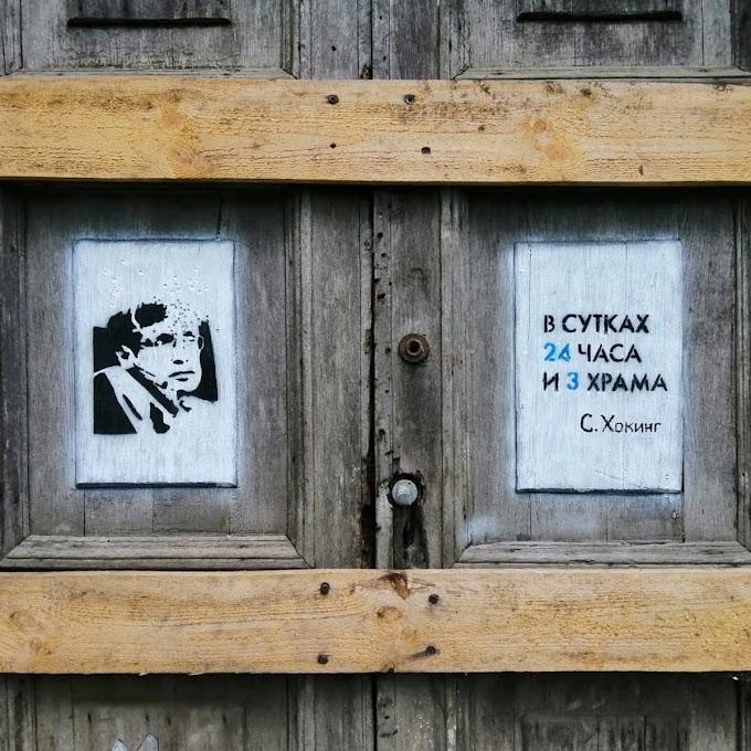 Трафарет был сделан на заколоченной двери закрытой Пулковской обсерватории