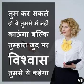 """english and hindi motivational status,""""तुम कर सकते हो ये में नहीं काऊंगा तुमसे तुम्हारा खुद पर विश्वास तुझे ये तुमसे कहेगा """""""